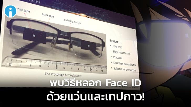 ผู้เชี่ยวชาญด้านความปลอดภัยพบวิธีหลอก Face ID ด้วยแว่น และเทปกาว