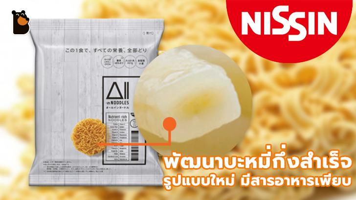 Nissin พัฒนาบะหมี่กึ่งสำเร็จรูปแบบใหม่ ที่เปี่ยมไปด้วยคุณค่าทางโภชนาการ