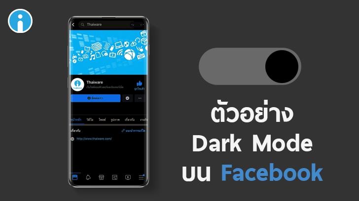 ลือ! ตัวอย่าง Dark Mode ของแอปฯ Facebook ที่กำลังซุ่มพัฒนา