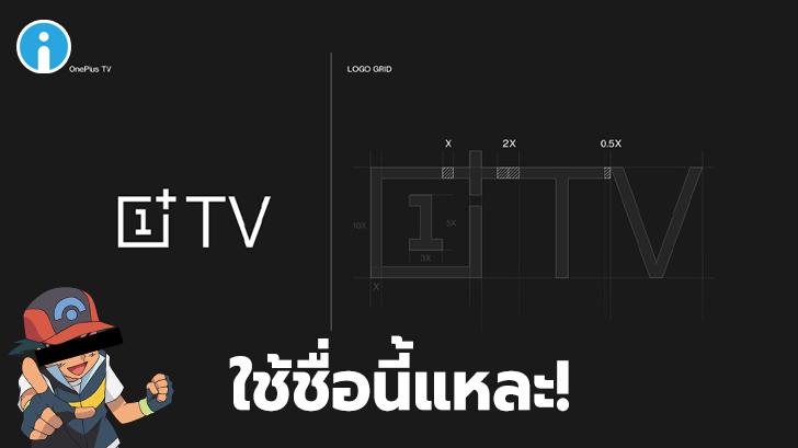 ง่ายๆ แต่ลึกซึ้ง! OnePlus TV ชื่อไลน์สินค้าทีวีใหม่ ของแบรนด์มือถือชื่อดัง