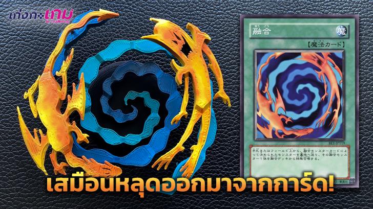 ไอเดียเจ๋ง! ชาวทวิตญี่ปุ่นรายหนึ่งใช้ 3D Printer ทำโมเดลคาถาฟิวชั่นจากเกมการ์ดยูกิ (Yu-Gi-Oh!)