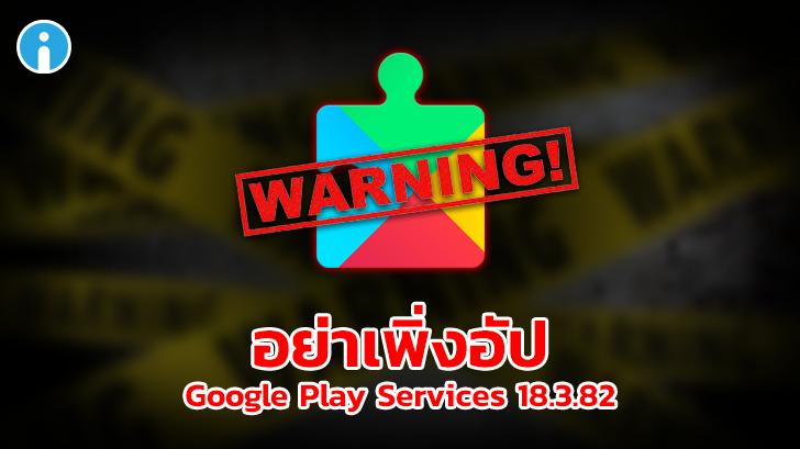อย่าเพิ่งอัปเดต Google Play Services เวอร์ชั่นล่าสุด ดูดแบตไวมาก