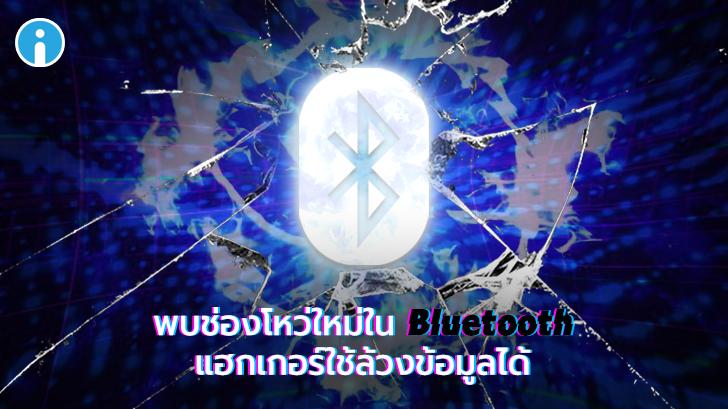 พบบัคใน Bluetooth เปิดช่องโหว่ให้แฮกเกอร์สามารถใช้ล้วงข้อมูลได้