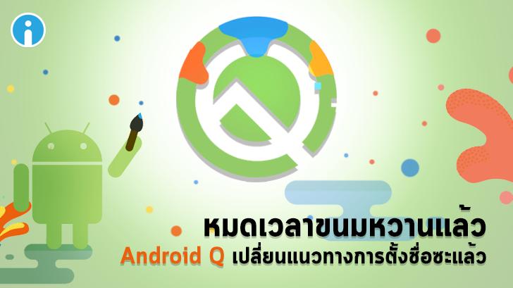 Google ประกาศชื่อ Android Q อย่างเป็นทางการ อวสานชื่อขนมหวานที่ใช้มาสิบปี