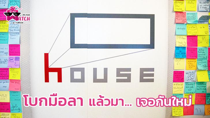 อำลา HOUSE RCA สู่บ้านใหม่ HOUSE SAMYAN เตรียมเปิดให้บริการปลายกันยายน 2019 นี้