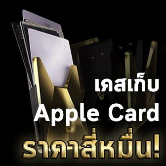 มาลองชมเคสใส่บัตร Apple Card ที่มีราคาเฉียด 40,000 บาท !