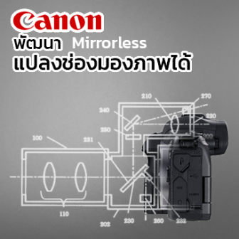 Canon พัฒนากล้อง EOS-1 R เรือธงตัวใหม่ ใส่ช่องมองภาพแบบกระจกได้ เอาใจช่างภาพมืออาชีพ
