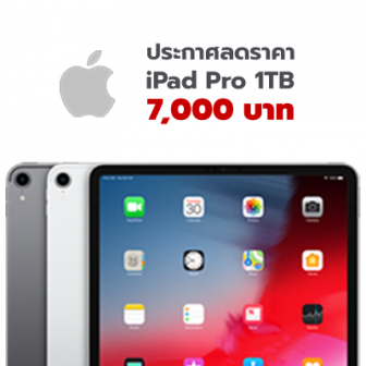 Apple ประกาศหั่นราคา iPad Pro 2018 รุ่นความจุ 1TB ถึง 7,000 บาท มีผลวันนี้