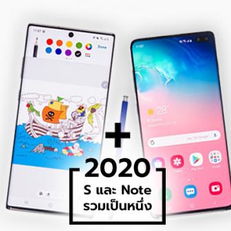 ปีหน้า Samsung Galaxy S และ Note อาจถูกรวมเข้าด้วยกัน