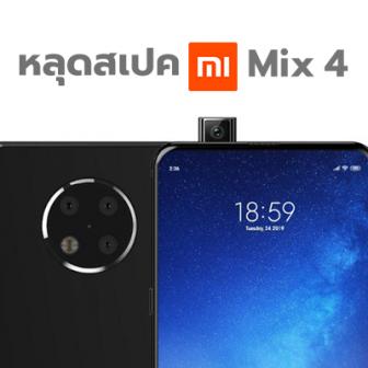 หลุดสเปค Xiaomi Mi Mix 4 ใช้ Snapdragon 855+ และกล้อง 108MP