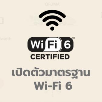 Wi-Fi 6 เปิดตัวอย่างเป็นทางการ กับข้อมูลต่างๆ ที่ผู้ใช้ควรรู้