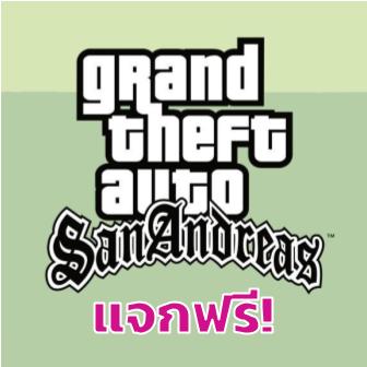 Rockstar แจกฟรี GTA San Andreas! เพียงดาวน์โหลด Launcher มาใช้งาน