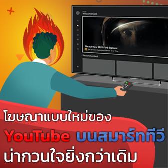 แอป YouTube บนสมาร์ททีวี เพิ่มระบบโฆษณาแบบใหม่ น่ากวนใจยิ่งกว่าเดิม