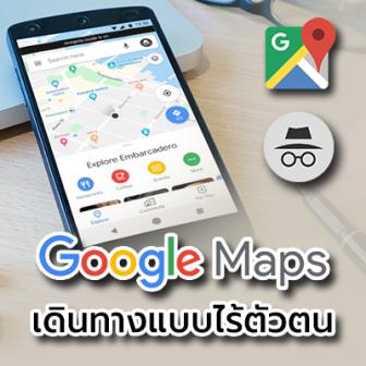อย่าให้ใครรู้ว่าเราไปไหน! Google Maps เริ่มทดสอบโหมดไม่ระบุตัวตน