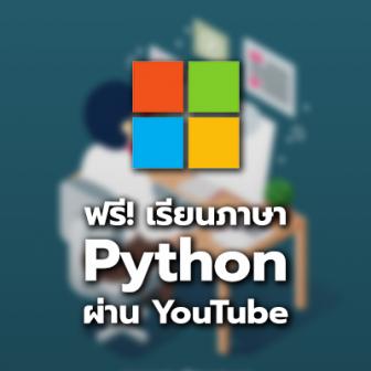 ฟรี! Microsoft ปล่อยวีดีโอสอนพื้นฐานเขียนโค้ด Python บน YouTube