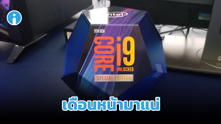 Intel จะเปิดตัวซีพียูสุดแรง Core i9-9900KS บูทถึง 5 GHz ได้ทุก Core ในเดือนตุลาคม