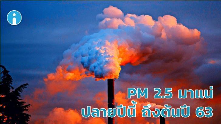 เตรียมรับมือช่วงพีคฝุ่นละออง PM 2.5 ในช่วงตอนปลายปี 62 ถึงต้นปี 63