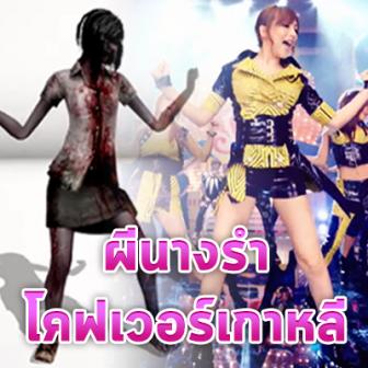 Youtuber ไทยหัวใส หยิบบรรดาผีจาก Home Sweet Home 2 มาใส่คลิปเต้นเพลงเกาหลี