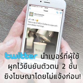 Twitter อ้าง