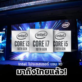 มาถึงไทยแล้ว! ซีพียู Intel เจนเนอเรชั่นที่ 10 กับเทคโนโลยีที่ก้าวไปอีกขั้น