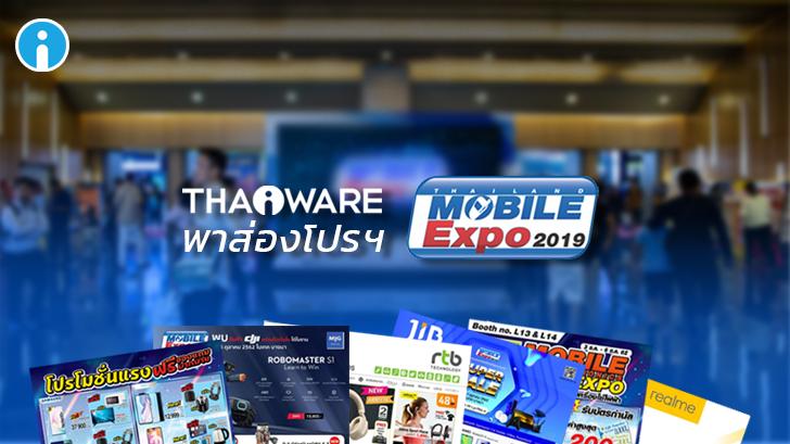 ส่องโปร Thailand Mobile Expo 2019 มหกรรมมือถือส่งท้ายปี