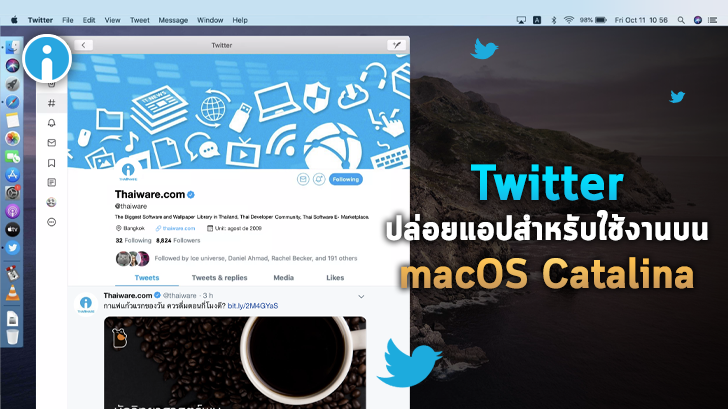 Twitter เปิดตัวแอปสำหรับใช้งานบน macOS Catalina ที่พัฒนาด้วย Catalyst แล้ว