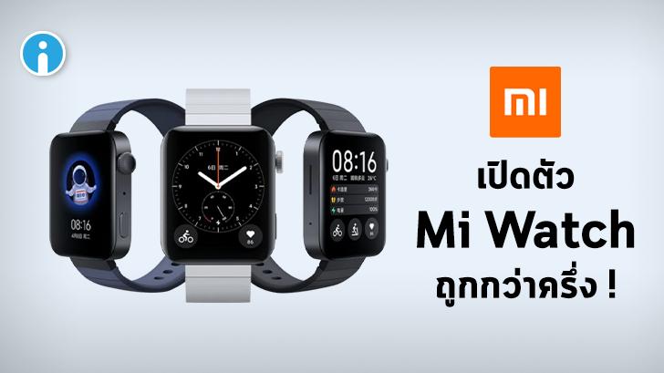Xiaomi เปิดตัว Mi Watch ดีไซน์คุ้นตา ในราคาถูกกว่าครึ่ง!