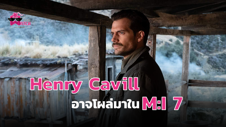 Henry Cavill อาจกลับมารับบทใน Mission: Impossible 7 !?