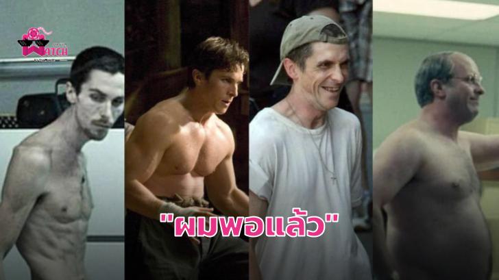 Christian Bale พอแล้ว! กับการเปลี่ยนแปลงน้ำหนักแบบสุดขั้วจนส่งผลให้เกิดปัญหาสุขภาพ