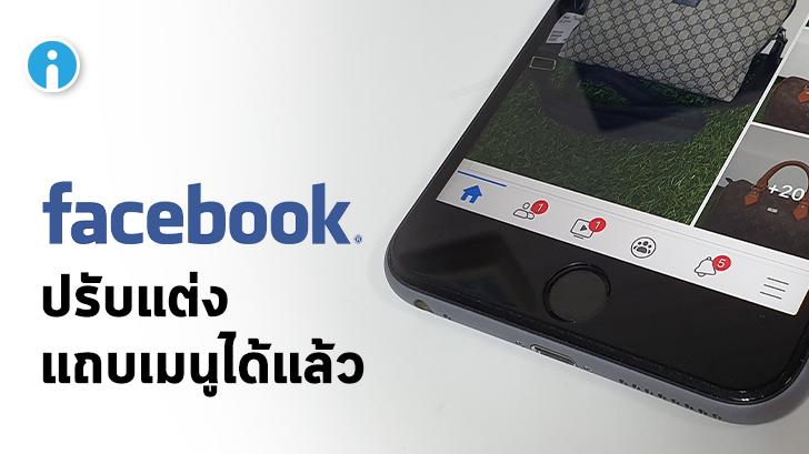 Facebook อัปเดตใหม่! ให้เอาเมนูที่ไม่ใช้ออกจากแถบเมนูบนแอปฯ ได้