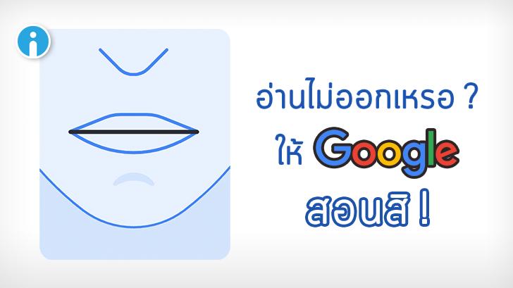 Google เพิ่มลูกเล่นใหม่ สอนวิธีออกเสียงคำที่อ่านยาก