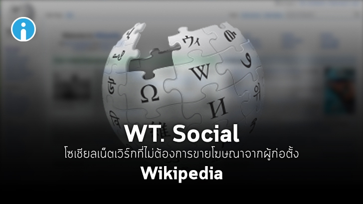 WT:Social โซเชียลเน็ตเวิร์กตัวใหม่ที่ไม่ขายโฆษณาจากผู้ก่อตั้ง Wikipedia