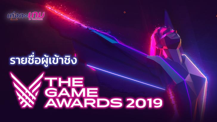The Games Awards 2019 ประกาศรายชื่อผู้เข้าชิงพร้อมเปิดให้โหวตลงคะแนนแล้ว