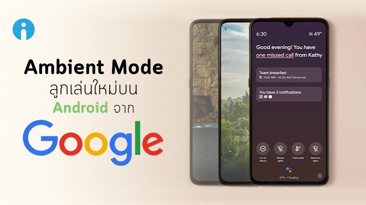Ambient Mode ลูกเล่นใหม่ที่ Google กำลังจะเพิ่มให้ Android