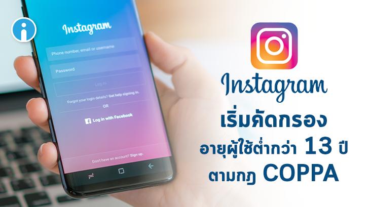 Instagram เริ่มคัดกรองอายุผู้ใช้ต่ำกว่า 13 ปี และระงับแอคเคาท์ผู้ใช้บางส่วนตามกฎ COPPA