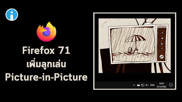 Firefox 71 เพิ่มลูกเล่นใหม่ Picture-in-Picture ช่วยให้การรับชมวิดีโอสะดวกมากขึ้น