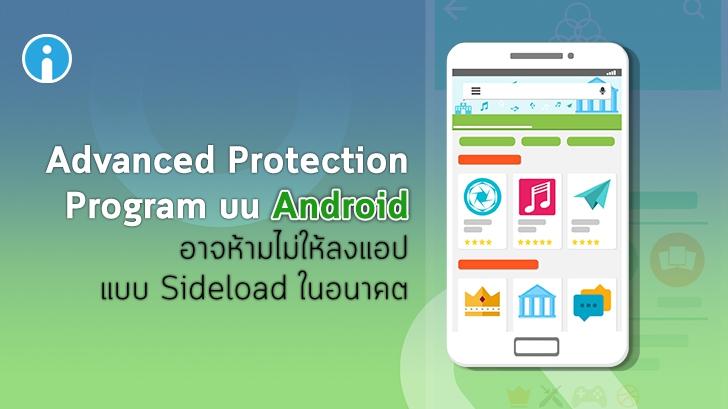 ผู้ใช้ Advanced Protection Program บน Android อาจจะไม่สามารถลงแอปแบบ Sideload ได้
