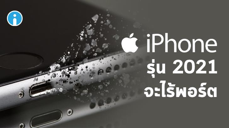 iPhone ปี 2021 จะไม่มีพอร์ตชาร์จใดๆ! นักวิเคราะห์ผลิตภัณฑ์ Apple คาดการณ์ไว้