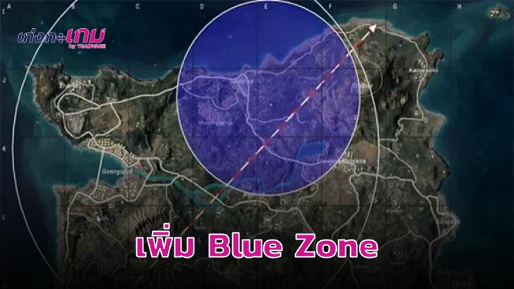 PUBG เตรียมเพิ่ม Blue Zone กันคนแคมป์
