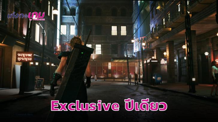 Final Fantasy VII Remake จะมีระยะเวลา PS4 Exclusive แค่ปีเดียวเท่านั้น
