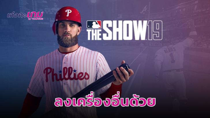 แฟรนไชส์เกมเบสบอล MLB The Show จะลงเครื่องอื่นนอกเหนือจาก PS4 ด้วย
