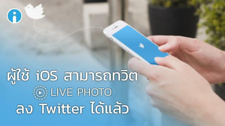 ผู้ใช้ iOS สามารถทวิต Live Photo เป็นภาพเคลื่อนไหว (GIF) ใน Twitter ได้แล้ว