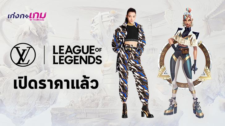 เปิดราคา Louis Vuitton x League of Legends Collection แพงลิบ!