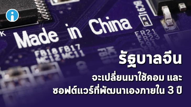 รัฐบาลจีนประกาศจะเปลี่ยนฮาร์ดแวร์ และซอฟต์แวร์มาใช้ของที่พัฒนาเองในประเทศ ภายใน 3 ปี
