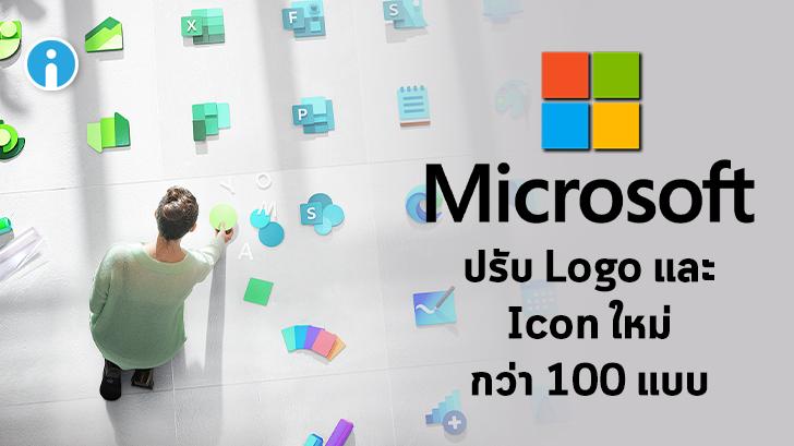 Microsoft ปรับโลโก้และไอคอนของบริษัทใหม่ทั้งหมดกว่า 100 แบบ
