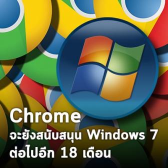 Google ประกาศสนับสนุน Chrome บน Windows 7 ไปอีกอย่างน้อย 18 เดือน
