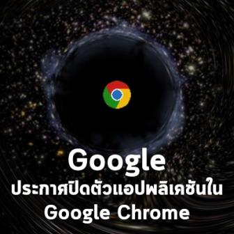 Google ประกาศปิดตัวแอปพลิเคชันเสริมใน Google Chrome