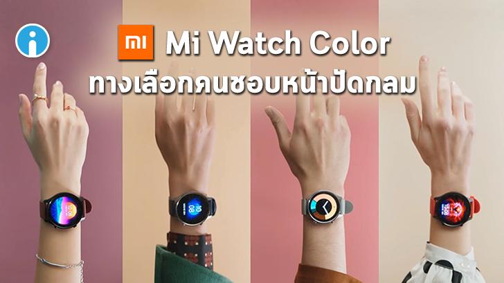 Xiaomi โพสต์คลิป Mi Watch Color สมาร์ทวอชหน้าปัดกลม ทางเลือกคนไม่ชอบหน้าปัดเหลี่ยม