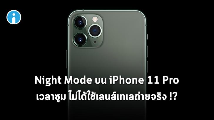 Night Mode ใน iPhone 11 Pro ไม่ได้ใช้เลนส์เทเลโฟโต้ในการถ่ายจริงๆ