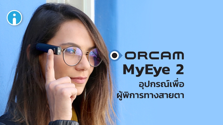OrCam My Eye 2 แกดเจ็ตแบบ Clip on เพื่อผู้พิการทางสายตา